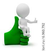 Купить «Человечек сидит на зеленой руке и показывает большой палец вверх», иллюстрация № 6960792 (c) Anatoly Maslennikov / Фотобанк Лори