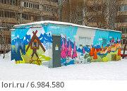 Купить «Граффити на стенах служебной постройки во дворе жилого дома в Москве», эксклюзивное фото № 6984580, снято 5 февраля 2015 г. (c) Константин Косов / Фотобанк Лори