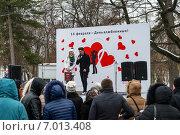 Концерт с конкурсами и подарками в честь Дня Влюблённых. Парк Сокольники (2015 год). Редакционное фото, фотограф Павел Лиховицкий / Фотобанк Лори