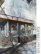 Купить «Коммерческий банк Тульский Промышленник. Хорошёвское шоссе, 22. Москва», эксклюзивное фото № 7030072, снято 18 февраля 2015 г. (c) lana1501 / Фотобанк Лори