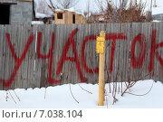 Купить «Надпись УЧАСТОК на заборе», фото № 7038104, снято 1 января 2015 г. (c) Марина Орлова / Фотобанк Лори