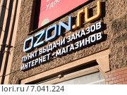 Купить «OZON.RU, пункт выдачи заказов», эксклюзивное фото № 7041224, снято 15 февраля 2015 г. (c) Юлия Бабкина / Фотобанк Лори
