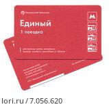 Купить «Красный билет на одну поездку в метро», фото № 7056620, снято 25 февраля 2015 г. (c) Родион Власов / Фотобанк Лори