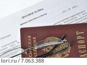 Купить «Договор аренды земельного участка», фото № 7063388, снято 18 февраля 2015 г. (c) Сергей Галинский / Фотобанк Лори