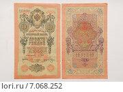 Купить «Царские банкноты, 10 рублей», фото № 7068252, снято 27 февраля 2015 г. (c) Андрей Забродин / Фотобанк Лори