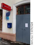 Отделение почтовой связи. Первоуральск (2015 год). Редакционное фото, фотограф М. Гимадиев / Фотобанк Лори