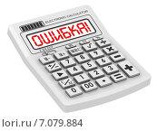 Купить «Ошибка! Надпись на электронном калькуляторе», иллюстрация № 7079884 (c) WalDeMarus / Фотобанк Лори