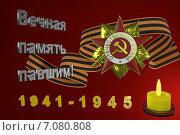 Купить «Вечная память павшим в Великой Отечественной войне 1941-1945 г.г.», эксклюзивная иллюстрация № 7080808 (c) Виктор Тараканов / Фотобанк Лори