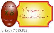 Пасхальная открытка. Красное пасхальное яйцо и поздравление. Стоковая иллюстрация, иллюстратор Светлана Круглова / Фотобанк Лори