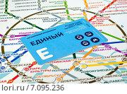 Купить «Единый проездной билет на схеме московского метро», эксклюзивное фото № 7095236, снято 8 марта 2015 г. (c) Константин Косов / Фотобанк Лори