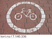 Купить «Знак на велосипедной дорожке», эксклюзивное фото № 7140336, снято 17 марта 2015 г. (c) Наташа Антонова / Фотобанк Лори