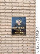 Купить «Вывеска Верховного суда Российской Федерации, Москва», фото № 7140944, снято 18 марта 2015 г. (c) Юлия Преснякова / Фотобанк Лори
