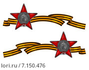 Купить «Орден Красной Звезды на георгиевской ленте», эксклюзивная иллюстрация № 7150476 (c) Александр Павлов / Фотобанк Лори
