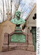 Купить «Могила французского политика Alfred Thuillier (1839-1912) на кладбище Пер-Лашез (Pere Lachaise) в Париже, Франция», фото № 7151076, снято 21 февраля 2015 г. (c) Иван Марчук / Фотобанк Лори