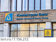 Юниаструм банк, Санкт-Петербург (2015 год). Редакционное фото, фотограф Анна Сапрыкина / Фотобанк Лори