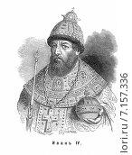 Купить «Иоанн IV Васильевич», иллюстрация № 7157336 (c) Зобков Георгий / Фотобанк Лори