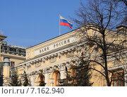 Купить «Москва. Банк России», эксклюзивное фото № 7162940, снято 20 марта 2015 г. (c) Яна Королёва / Фотобанк Лори