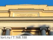 Купить «Государственный Русский музей, Санкт-Петербург», фото № 7168188, снято 17 марта 2015 г. (c) Зезелина Марина / Фотобанк Лори