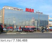"""Купить «Торговый центр """"Мал"""". Улица Декабристов, 15б. Москва», эксклюзивное фото № 7186488, снято 18 марта 2015 г. (c) lana1501 / Фотобанк Лори"""