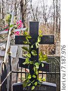 Купить «Введенское кладбище. Крест на могиле», фото № 7187976, снято 29 марта 2014 г. (c) Sashenkov89 / Фотобанк Лори