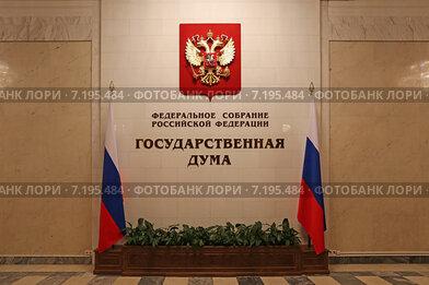 Государственная Дума Российской Федерации, Москва