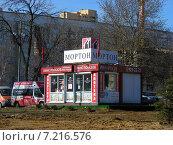 Купить «Офис показов ГК «Мортон» строящегося жилого комплекса «Рождественский». Город Мытищи», эксклюзивное фото № 7216576, снято 19 марта 2015 г. (c) lana1501 / Фотобанк Лори