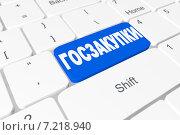 """Купить «Синяя кнопка """"Госзакупки"""" на клавиатуре», иллюстрация № 7218940 (c) Konstantinp / Фотобанк Лори"""
