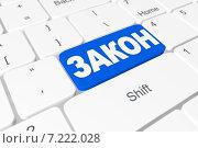 """Купить «Синяя кнопка """"ЗАКОН"""" на клавиатуре», иллюстрация № 7222028 (c) Konstantinp / Фотобанк Лори"""