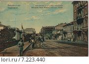 Купить «Светланская улица у дома губернатора.Открытка. Старый Владивосток», фото № 7223440, снято 19 ноября 2017 г. (c) syngach / Фотобанк Лори