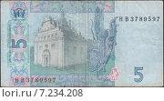 Купить «5 Украинских гривен 2011 года», иллюстрация № 7234208 (c) александр афанасьев / Фотобанк Лори