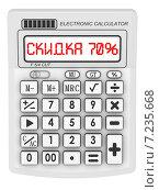 Купить «Скидка 70%. Надпись на электронном калькуляторе», иллюстрация № 7235668 (c) WalDeMarus / Фотобанк Лори