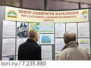 Купить «Люди в центре занятости населения на ярмарке вакансий», фото № 7235880, снято 8 апреля 2015 г. (c) Victoria Demidova / Фотобанк Лори