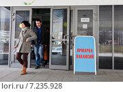 Купить «Люди в центре занятости населения на ярмарке вакансий», фото № 7235928, снято 8 апреля 2015 г. (c) Victoria Demidova / Фотобанк Лори