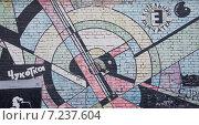 """Купить «Котельная """"Камчатка""""- Чукотка. Граффити на стене во дворе дома №15 по ул.Блохина. Санкт-Петербург», фото № 7237604, снято 3 февраля 2015 г. (c) Олег Елагин / Фотобанк Лори"""