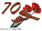 Три гвоздики и георгиевская лента. Цифра 70 лет Победы. Стоковое фото, фотограф Юрий Морозов / Фотобанк Лори