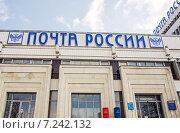 Купить «Почта России: Центр международной почты, главный вход», эксклюзивное фото № 7242132, снято 7 апреля 2015 г. (c) Константин Косов / Фотобанк Лори