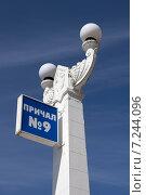 Купить «Табличка с номером причала, Сочинский морской торговый порт, Сочи», фото № 7244096, снято 5 апреля 2015 г. (c) Юлия Ухина / Фотобанк Лори