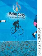 Купить «Baku - MARCH 21, 2015: 2015 European Games posters on March 21 i», фото № 7260864, снято 21 марта 2015 г. (c) Elnur / Фотобанк Лори