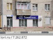 """Купить «""""Темпбанк"""" на Саввинском шоссе, 21 в городе Железнодорожном, Московская область», эксклюзивное фото № 7262872, снято 13 апреля 2015 г. (c) stargal / Фотобанк Лори"""
