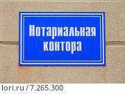 """Купить «""""Нотариальная контора"""", синяя табличка на стене», эксклюзивное фото № 7265300, снято 10 октября 2014 г. (c) Михаил Рудницкий / Фотобанк Лори"""
