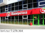 Купить «Новый универсам Пятерочка. Челябинск», фото № 7278364, снято 16 апреля 2015 г. (c) Андрей Соловьев / Фотобанк Лори