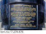 Купить «Табличка на бронзовом памятнике царю-освободителю императору Александру Второму. Москва», фото № 7278876, снято 13 апреля 2015 г. (c) Владимир Устенко / Фотобанк Лори