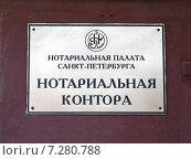 """Купить «Табличка с надписью: """"Нотариальная контора""""», фото № 7280788, снято 27 мая 2020 г. (c) Vladimir Sviridenko / Фотобанк Лори"""