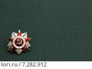Купить «Орден Отечественной войны на зеленом фоне», фото № 7282912, снято 18 апреля 2015 г. (c) Наталья Осипова / Фотобанк Лори