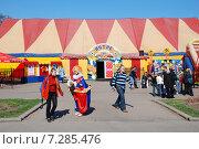 Купить «Цирк-шапито «Антре» на ВДНХ в Москве», эксклюзивное фото № 7285476, снято 2 мая 2009 г. (c) lana1501 / Фотобанк Лори