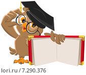 Купить «Сова профессор в академической шапочке демонстрирует открытую книгу», иллюстрация № 7290376 (c) Алексей Григорьев / Фотобанк Лори