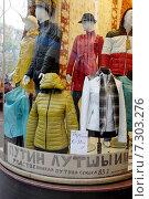 Купить «Скидки для родственников Путина. Витрина магазина одежды в Стамбуле. Турция», фото № 7303276, снято 19 апреля 2015 г. (c) Илюхина Наталья / Фотобанк Лори