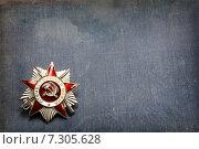 Купить «Орден Отечественной войны на синем потертом фоне», фото № 7305628, снято 22 апреля 2015 г. (c) Наталья Осипова / Фотобанк Лори