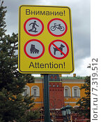 Купить «Табличка с запрещающими знаками в Александровском саду около Кремля в Москве», эксклюзивное фото № 7319512, снято 24 апреля 2015 г. (c) Александр Замараев / Фотобанк Лори