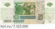 Купить «Банкнота достоинством 5 рублей образца 1997 года, оборотная сторона», иллюстрация № 7323000 (c) александр афанасьев / Фотобанк Лори